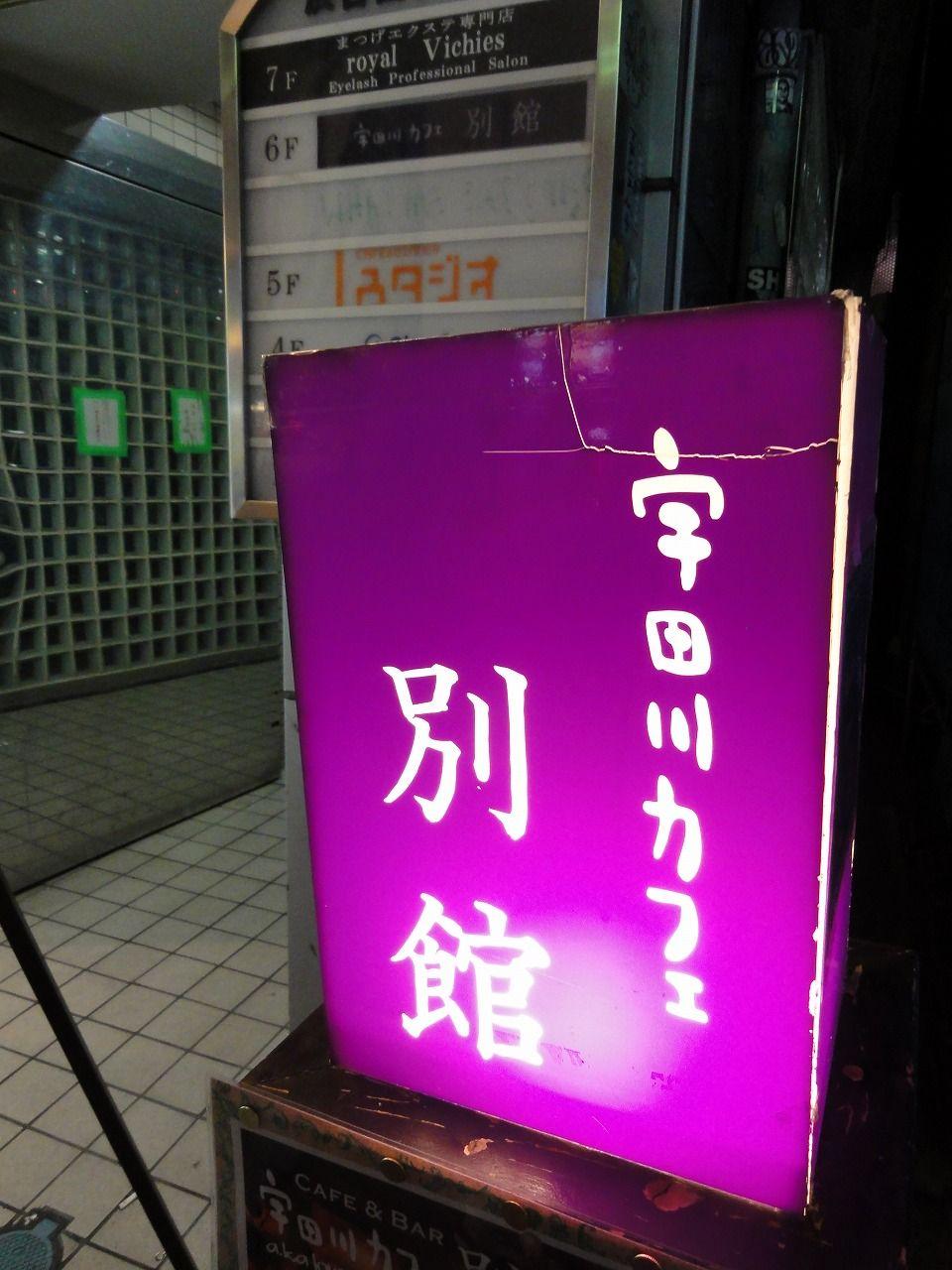 宇田川カフェ別館 1