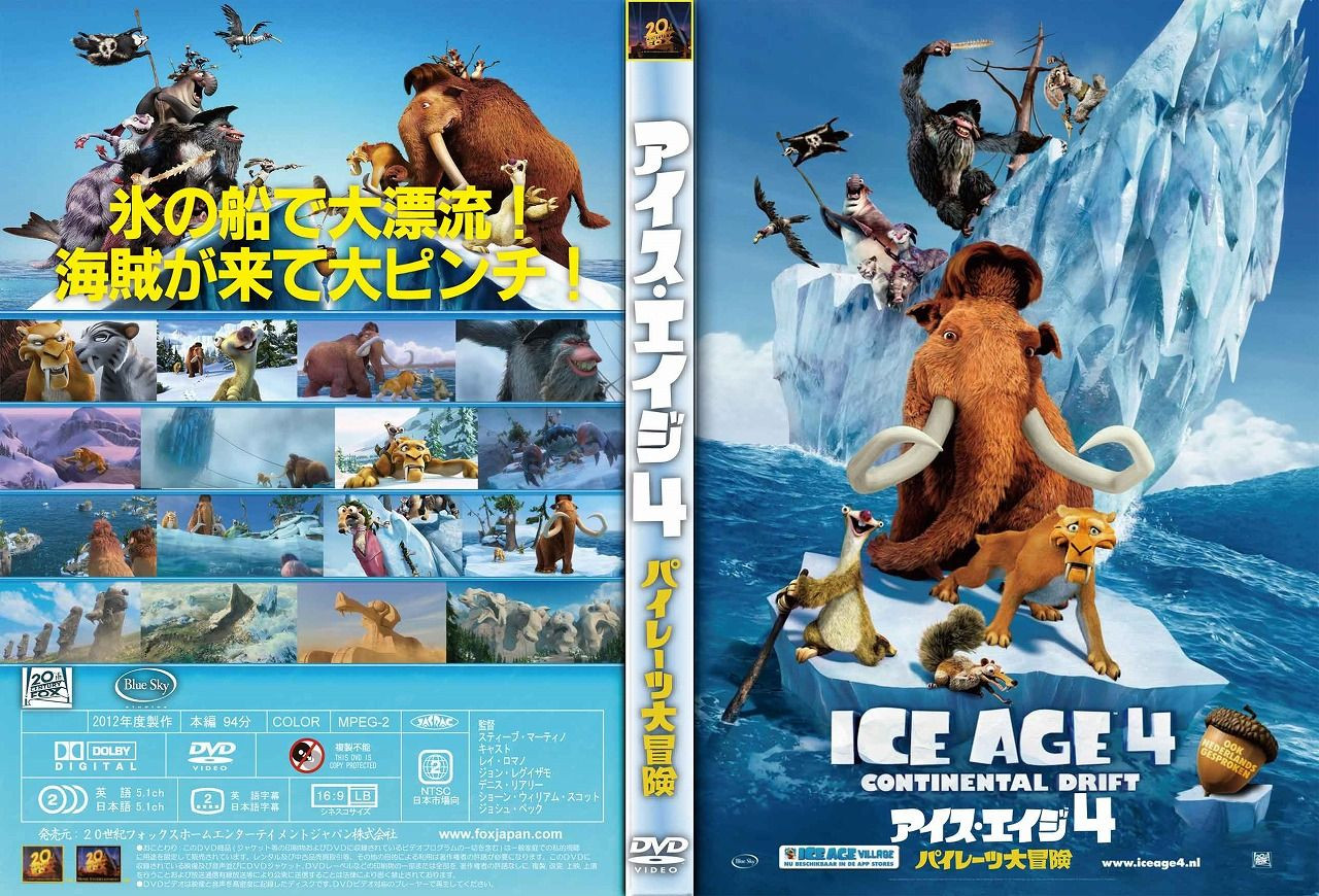 Iceage4DVDJ001