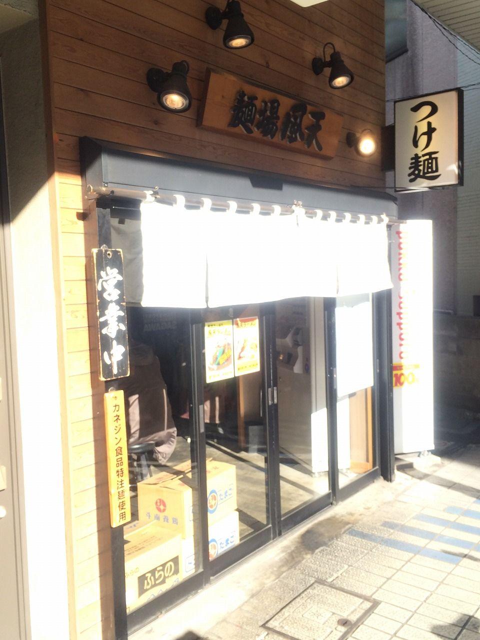 麺場風天 1