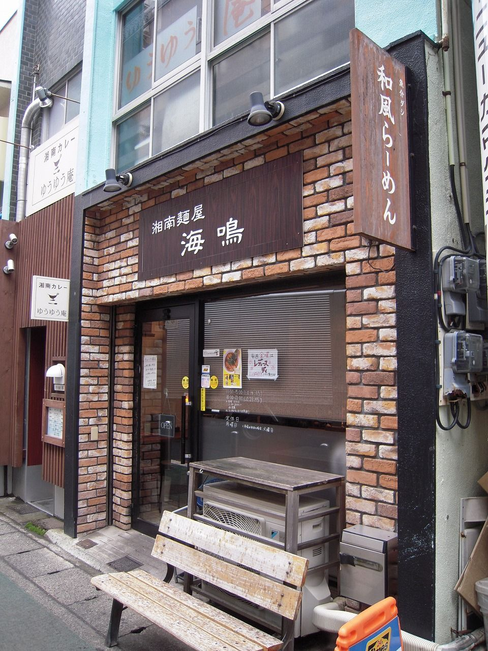湘南麺屋 海鳴 1