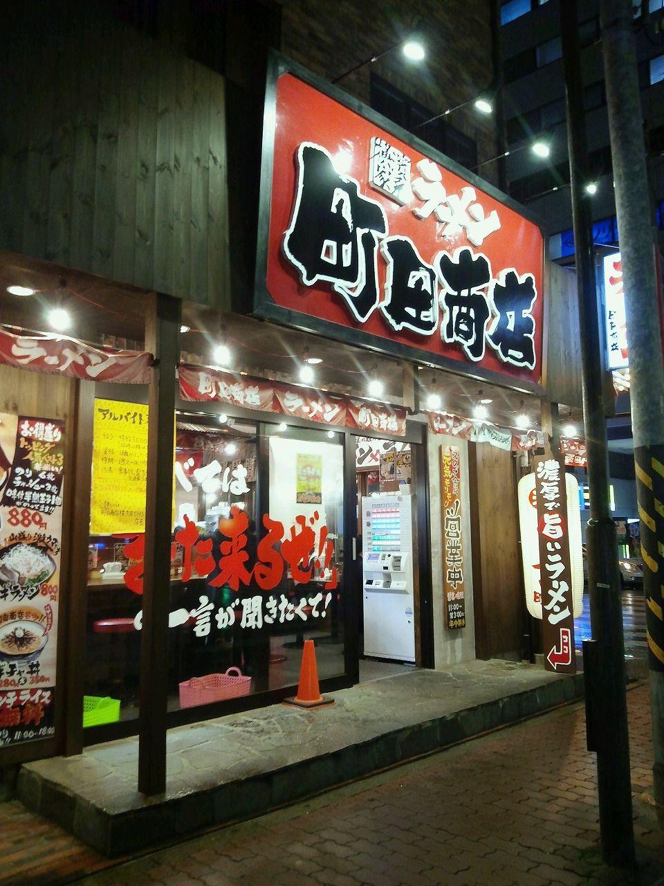 町田商店 1