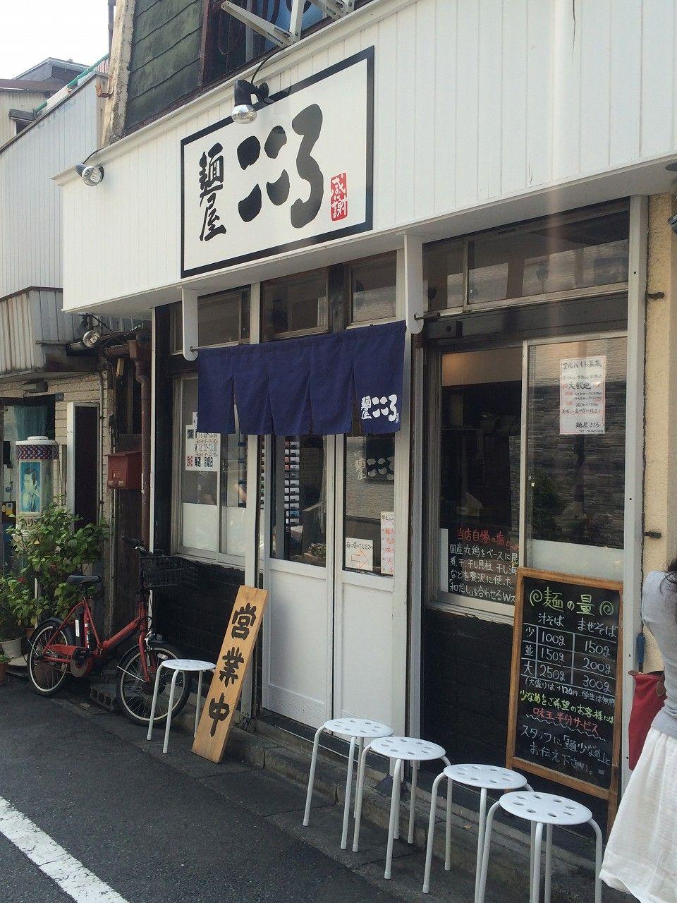 麺屋こころ 1