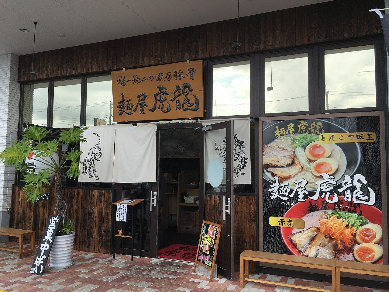 麺屋虎龍 1