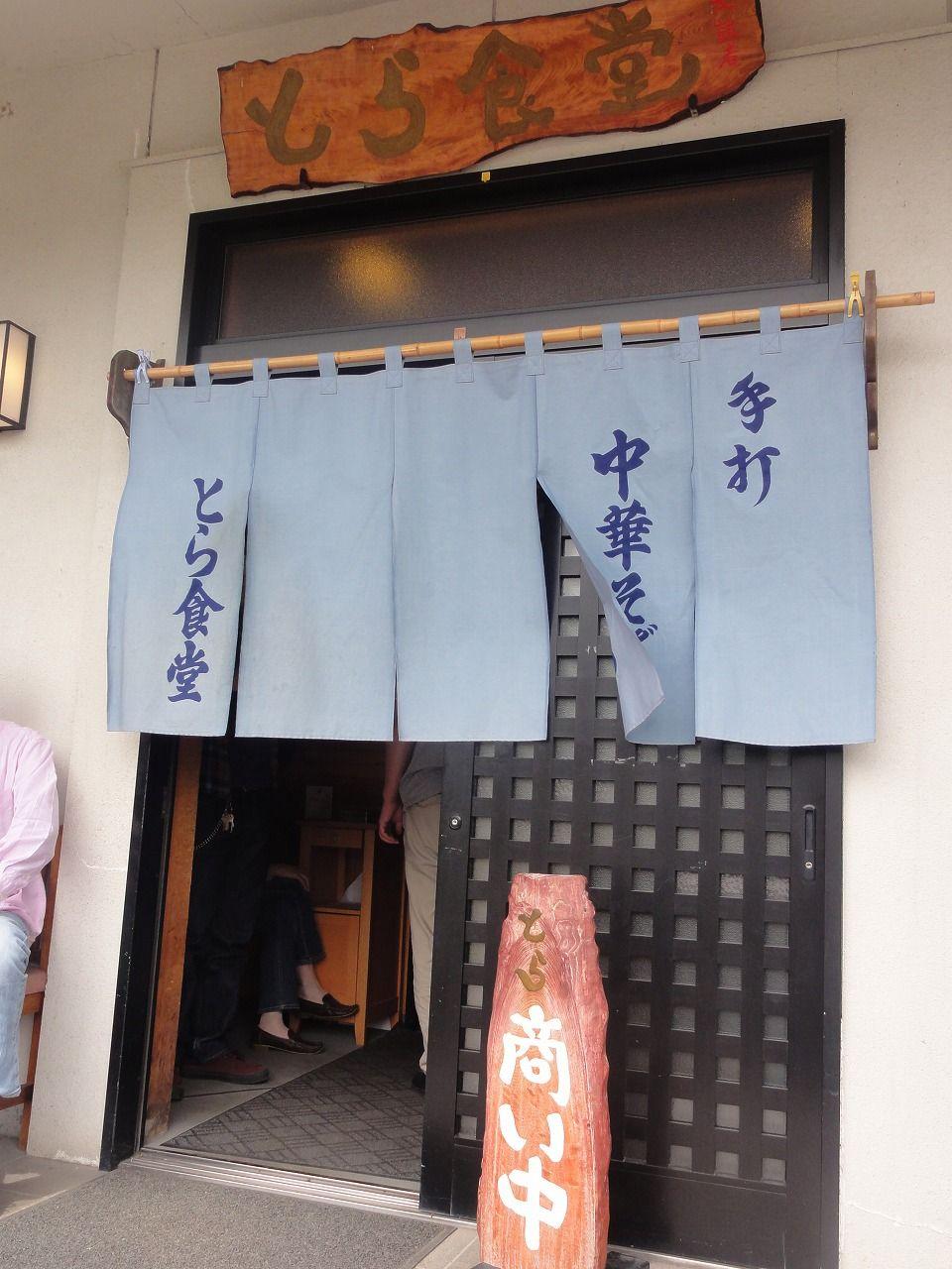 とら食堂 2