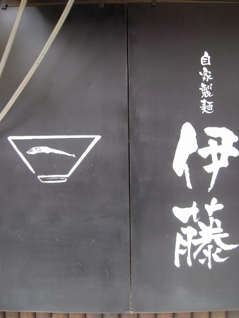 自家製麺 伊藤 2