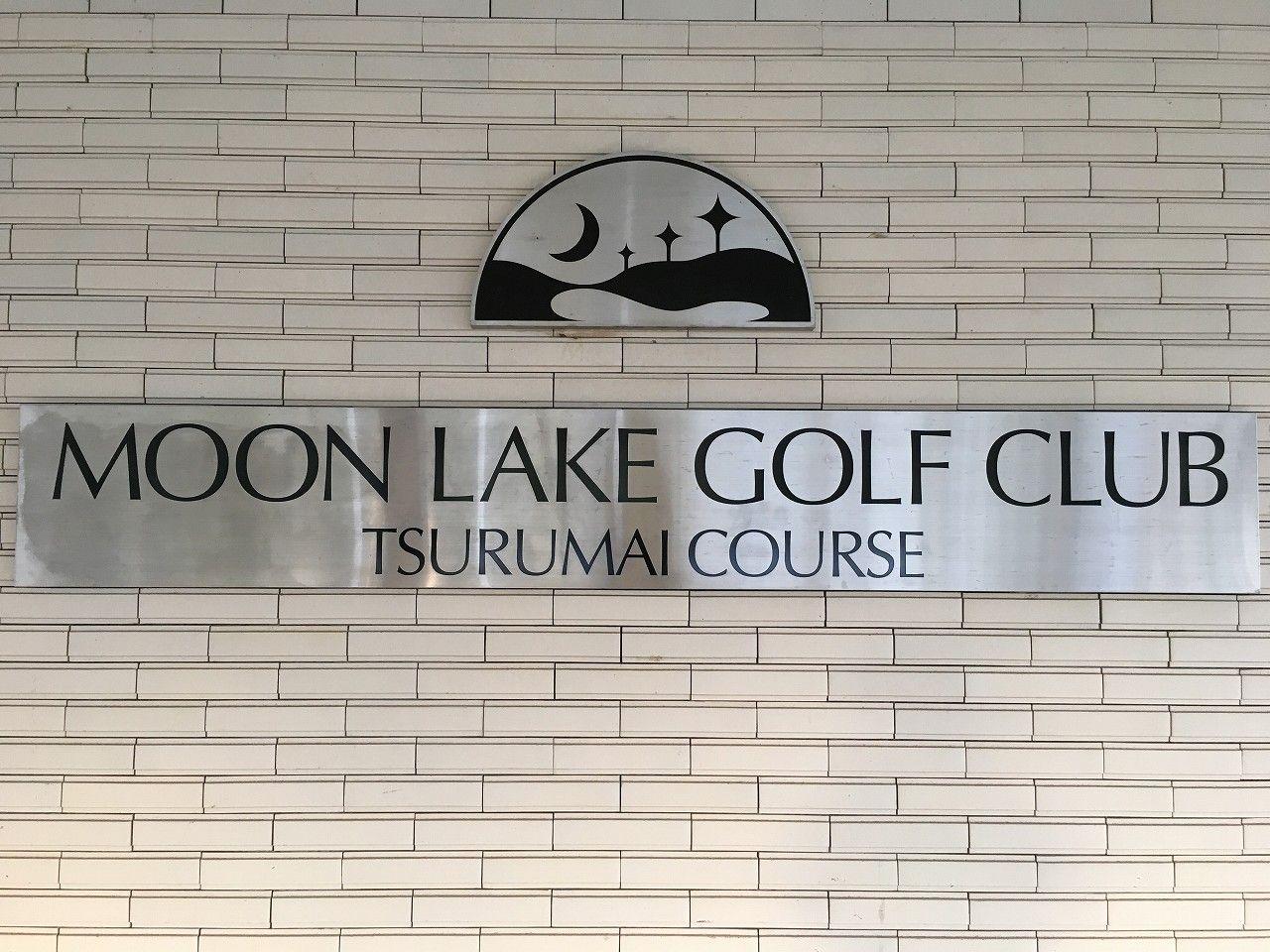 16 第一回御嶽ゴルフコンペティション 1