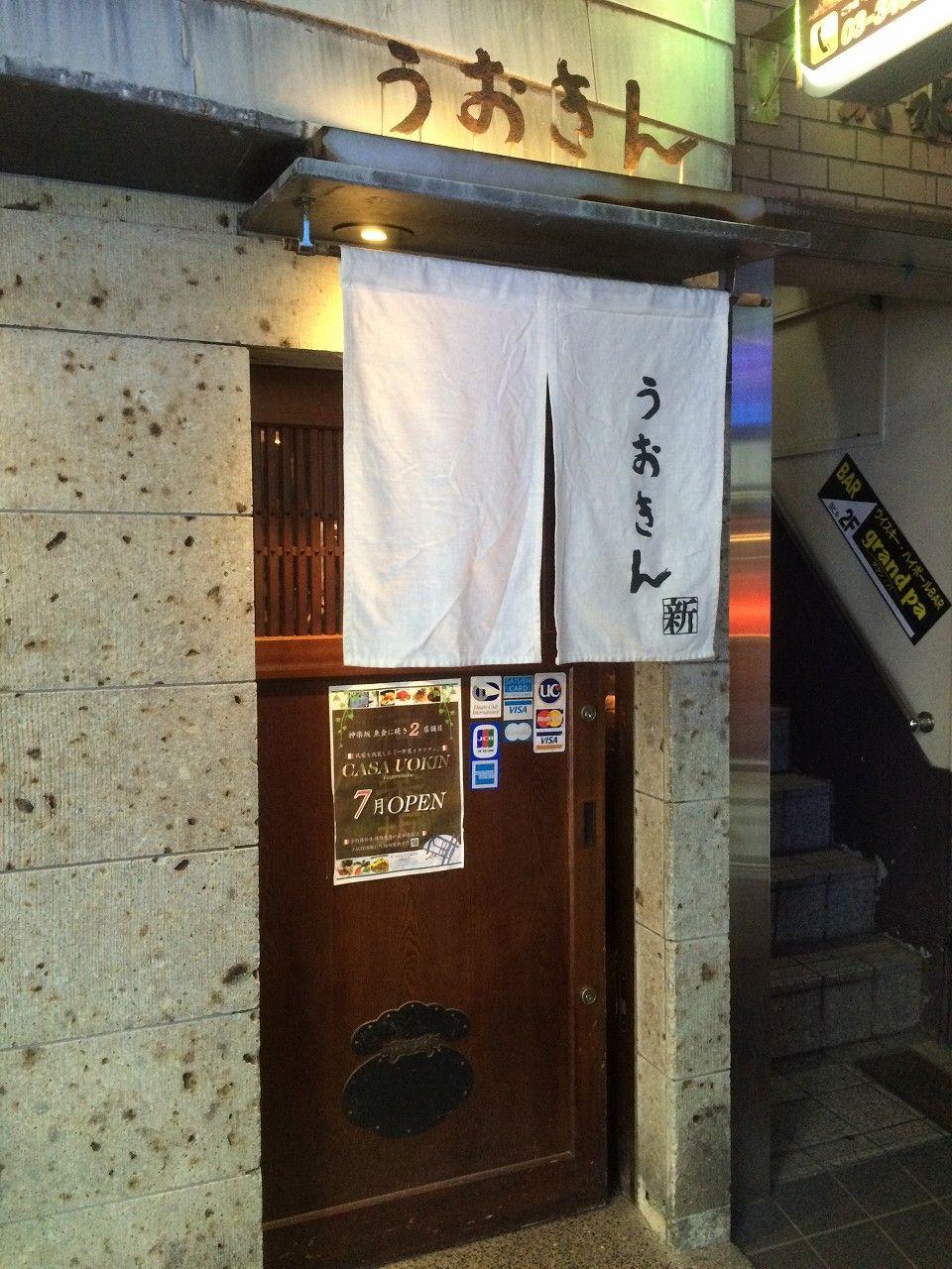 6 魚金新店 1