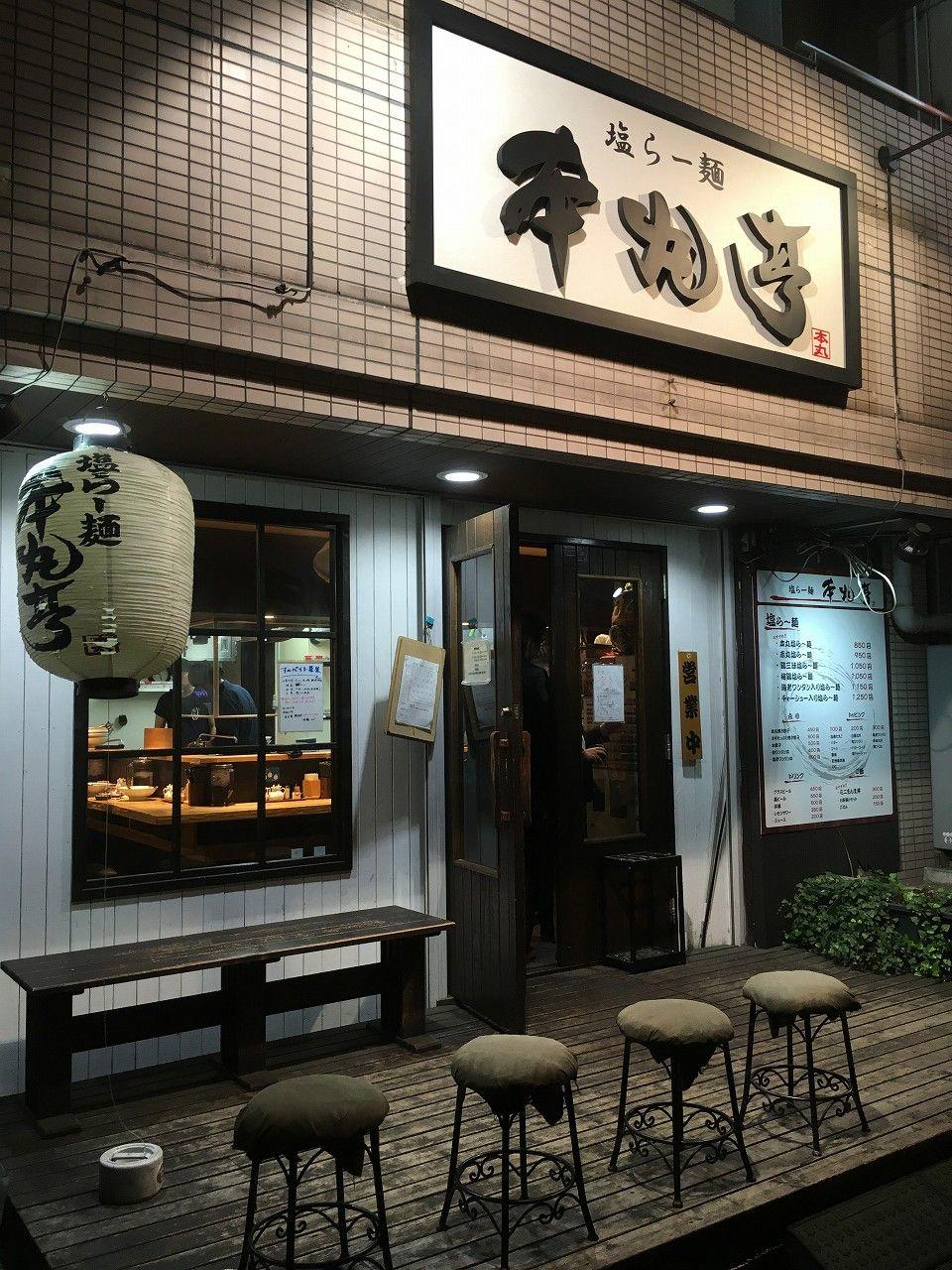 本丸亭(横浜) 1