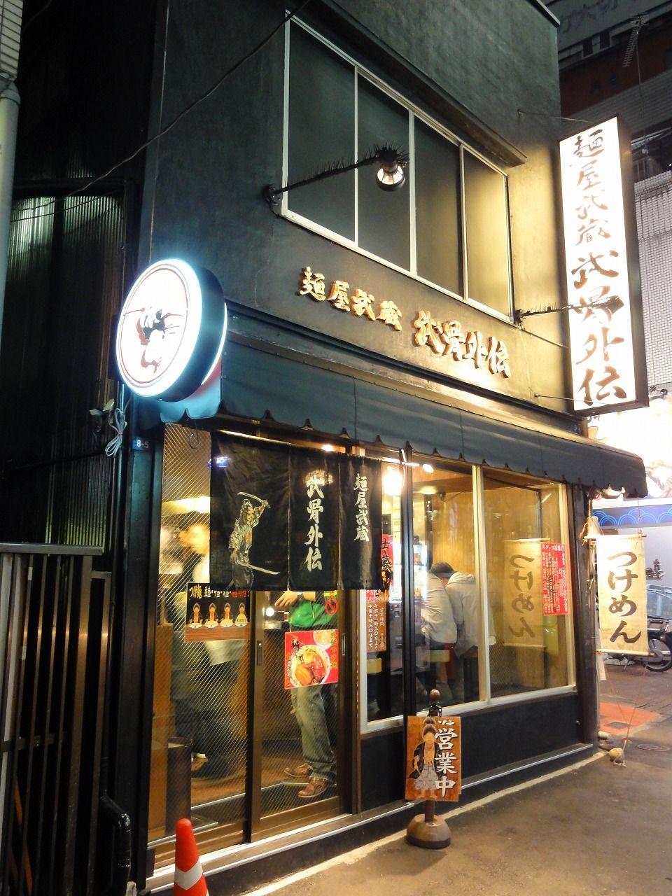 麺屋武蔵 武骨外伝 1