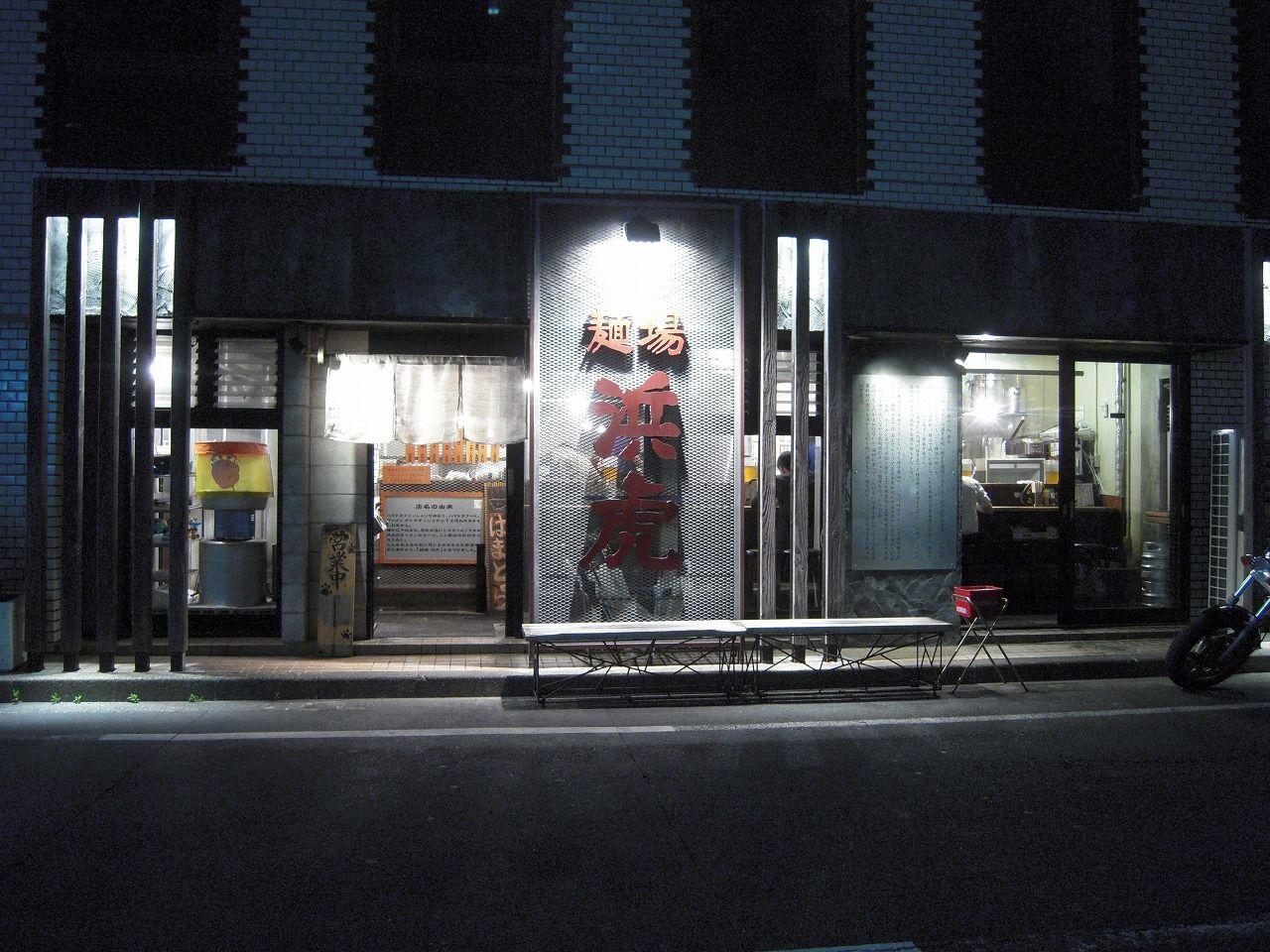 麺場浜虎 1