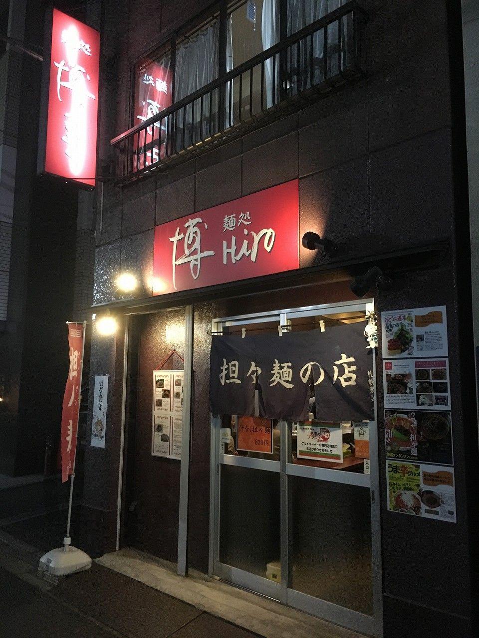 麺処Hiro 1