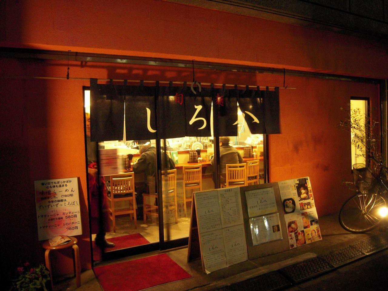 旬麺しろ八 1