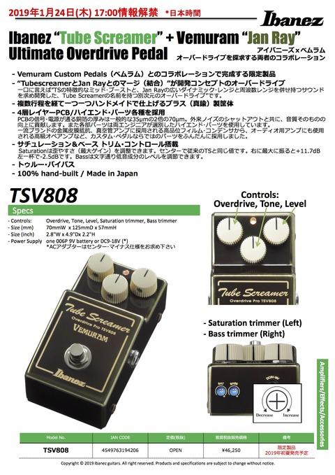 1901_限定製品_TSV808(ドラッグされました)