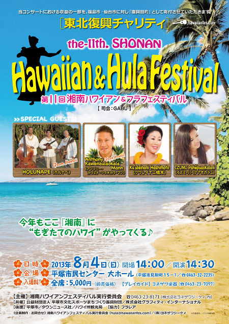 flyer_A4_11th_shonan