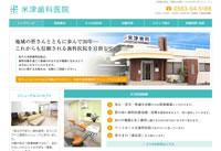 米津歯科医院 HP
