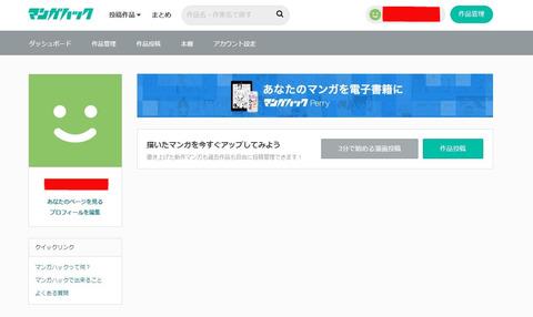 ユーザー 登録3