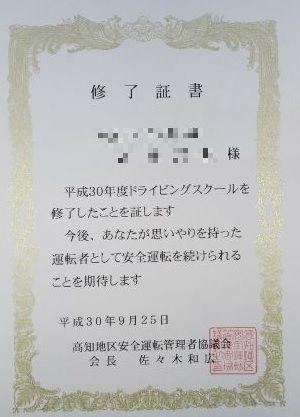 syuuryousho