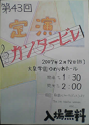 20070113teien_chirasi