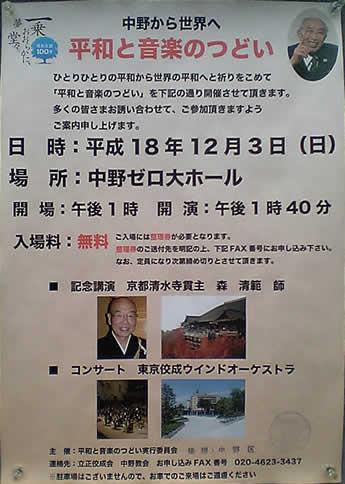 20061125佼成ウインド