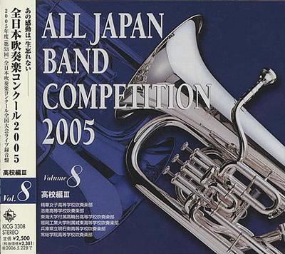 全日本吹奏楽コンクールCD