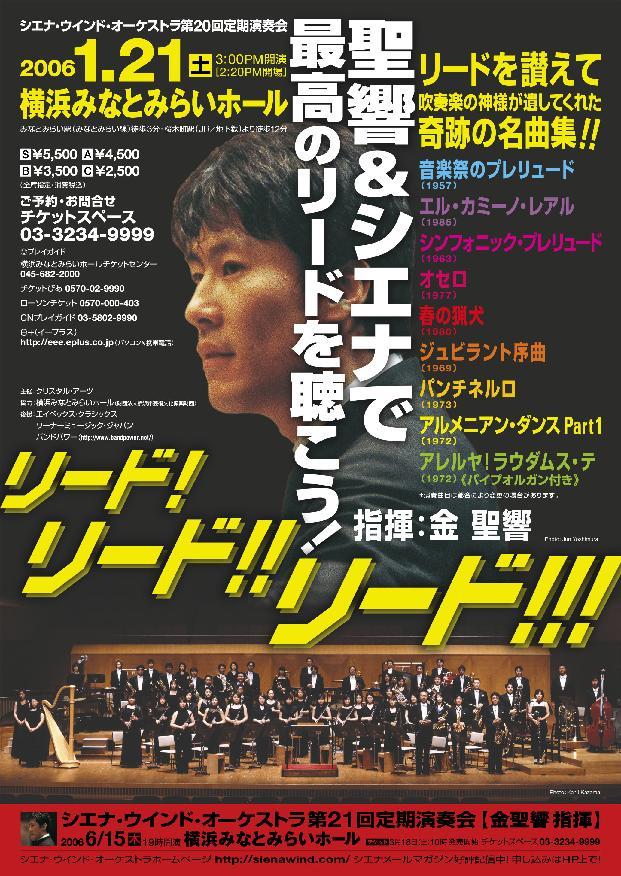 シエナウインド20回定期演奏会 指揮者:金聖響 リード特集!
