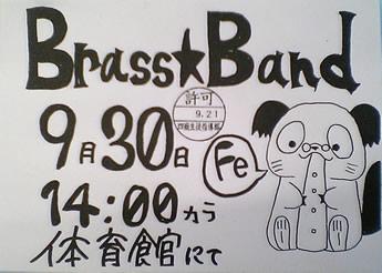 20060924四商吹奏楽部