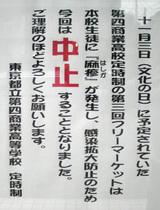 20071102yonshow_hasika