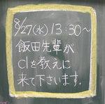 20080823ieda