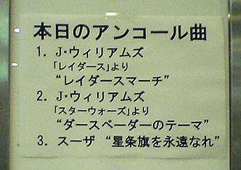 シエナウインド定期演奏会20060523