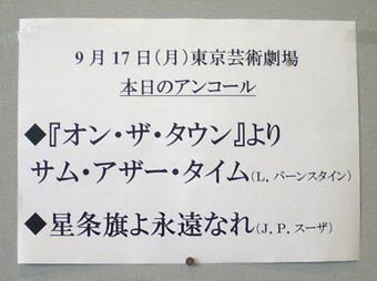 20070917anko