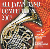 all_japan_band_competition340