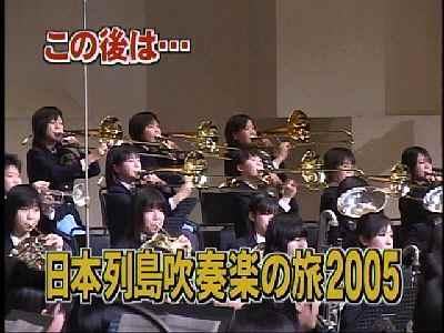 2005年吹奏楽の旅