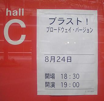 20070824blast