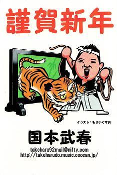 国本武春の画像 p1_29