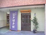江戸切子館