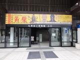 九州国立博物館3