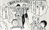 錦糸町ドレスコード
