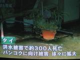 タイ洪水3