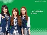 AKB48都知事選