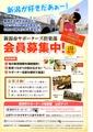 新潟キャンペーン2