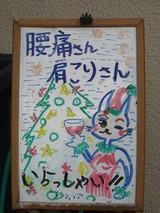 クリスマス看板