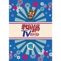 戦国鍋テレビDVD