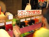 おむらい香取神社9