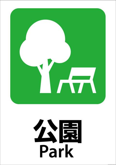 pictogram263park