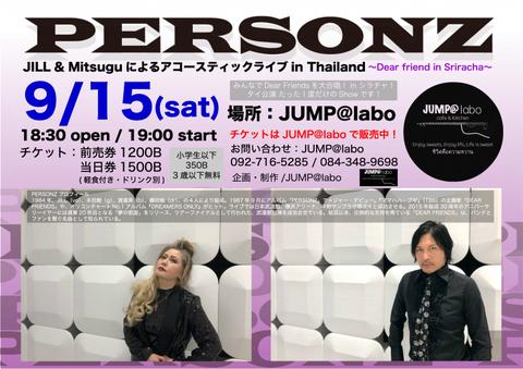 Personz-フライヤー-768x543