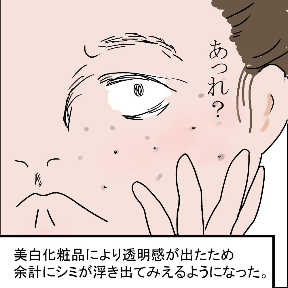 消 シミ を したい の 顔