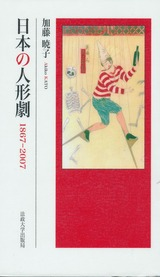 日本の人形劇表紙
