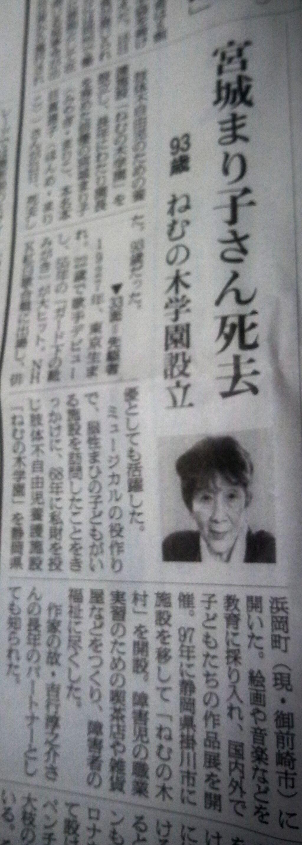 宮城まり子さん訃報