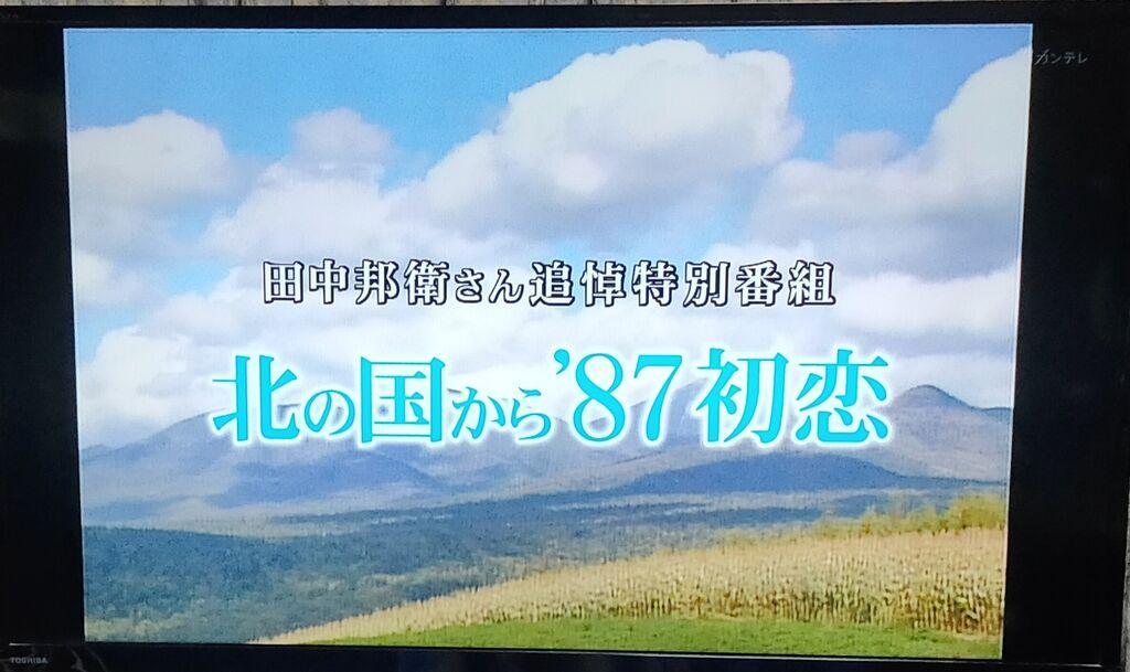 テレビ画面210403