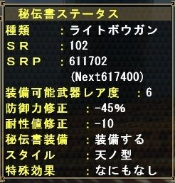 mhf_20110104_013851_468